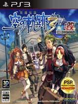 《英雄传说:空之轨迹3rd改HD版》日版