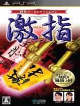 《将棋世界冠军激指:携带版》日版
