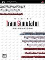 《火车模拟京成·都营浅草·京急线完整修复版》日版
