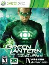 《绿灯侠:机器猎人的崛起》欧版光盘版