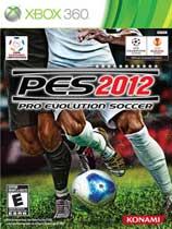 实况足球2012中文光盘版