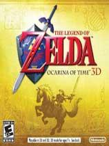 《塞尔达传说:时之笛3D》欧版
