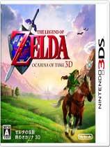 《塞尔达传说:时之笛3D》亚版