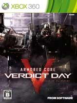 装甲核心:裁决日日版XEX版