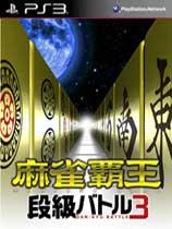 《麻将霸王 段位战斗3》日版