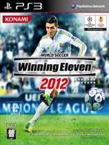 实况足球2012中英文合版