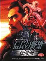 《信长之野望8烈风传威力加强版》免安装中文绿色版
