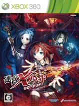 《迷宫X血:重装》日版光盘版