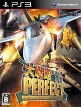 《完美大战略:战场的霸者》日版