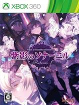 《紫影的索纳尼尔:美丽回忆》日文光盘版