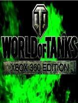 坦克世界硬盘版GOD