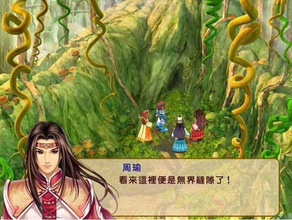 幻想三国志2 续缘篇下载 幻想三国志2 续缘篇光盘版下载