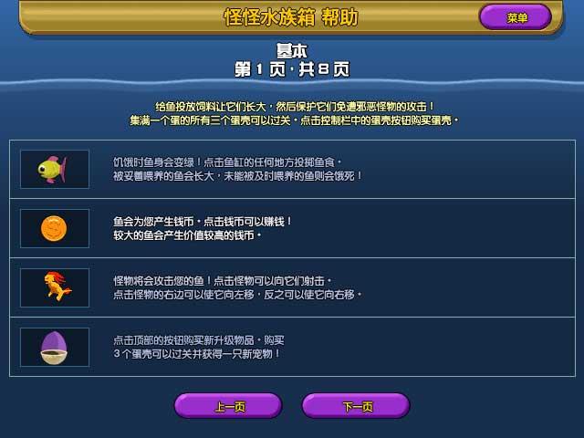 《怪怪水族箱》免安装中文版