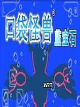 《口袋妖怪蓝宝石》免安装简体中文绿色版