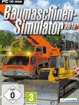 《施工模拟2012》免安装绿色版[德语]