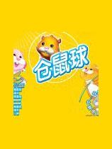 《电动仓鼠球/仓鼠球2010》免安装简体中文绿色版