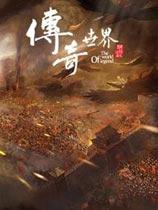 《传奇世界》国服中文客户端