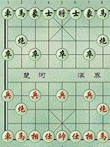 《棋天大圣5.1》免安装简体中文绿色版