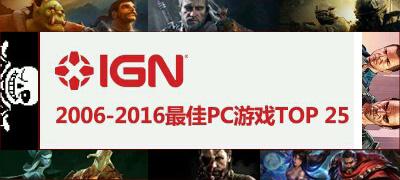 IGN十年最佳PC游戏合辑2006-2016