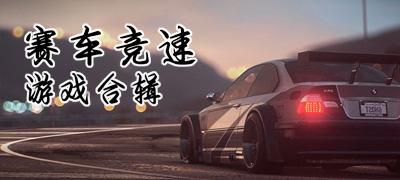 赛车竞速游戏合辑