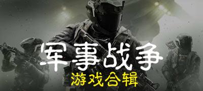 軍事戰爭游戲合輯