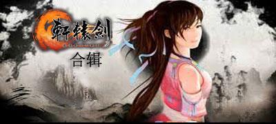 軒轅劍系列游戲合輯