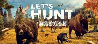 狩猎游戏合辑