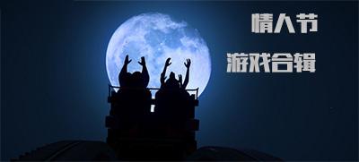 情人节游戏澳门云顶娱乐官网