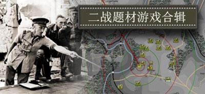 二战游戏合辑