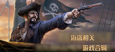 海盗相关游戏合辑