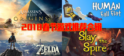 2018春节游戏推荐合辑