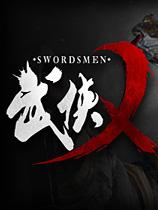 武侠乂官方中文正式版[Steam正版分流|官方中文]