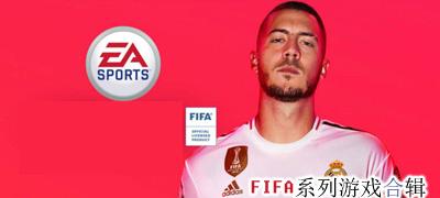 FIFA系列游戲合集