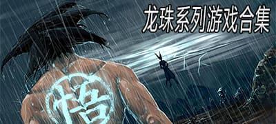 龍珠系列游戲合集