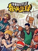 《街头篮球》离线安装包[v4.2.4.1]