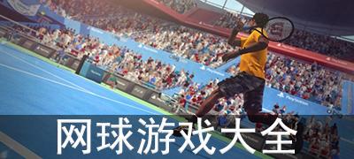 网球游戏大全