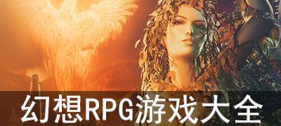 幻想RPG游戏大全