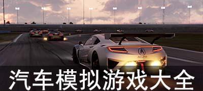 汽车模拟游戏大全