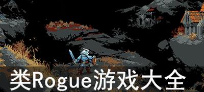 类Rogue游戏大全