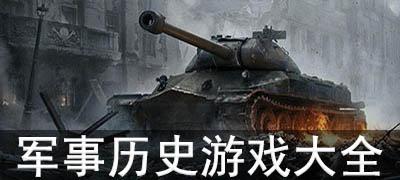 军事历史游戏大全