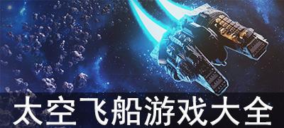 太空飞船游戏大全