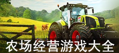农场经营游戏大全
