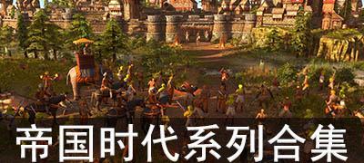 帝国时代系列游戏合集