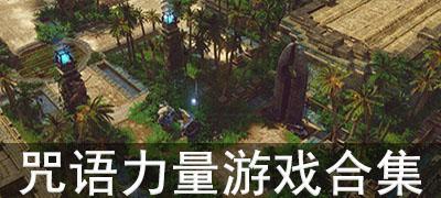 咒语力量系列游戏合集