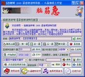 《脑筋急转弯大全》V3.0 硬盘版