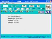 《命理玄微》V2.45 简体中文版