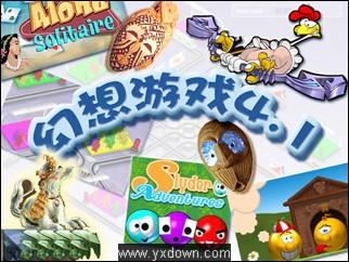 《幻想游戏》4.2时空入侵