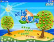 《阿达水果派》1.0 硬盘版