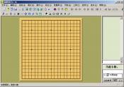 《围棋助手》8.76 特别版