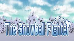 《打雪仗》硬盘版